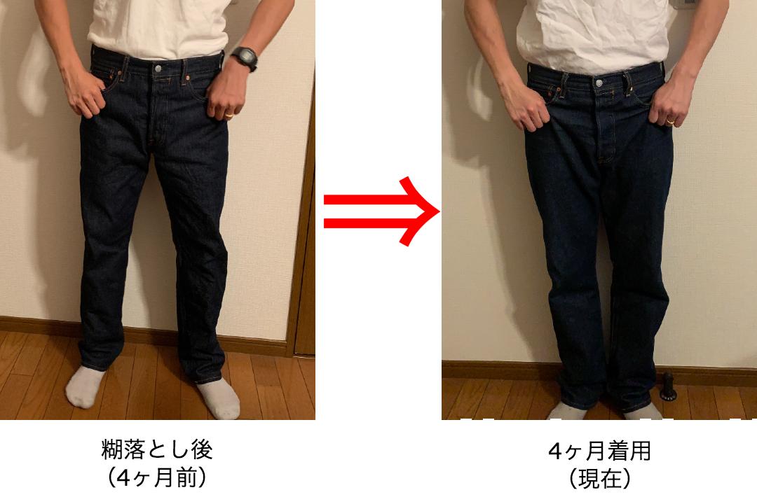 糊落とし後と4ヶ月着用時の比較