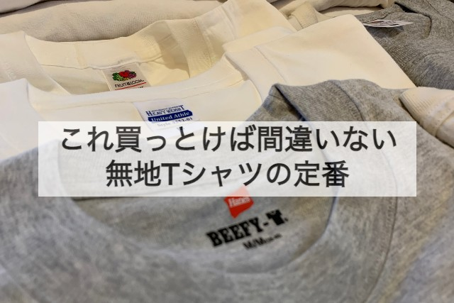 定番の無地Tシャツ