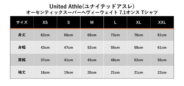 ユナイテッドアスレのサイズ表
