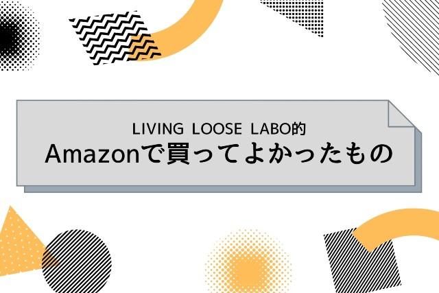 Amazonで買ってよかったもの