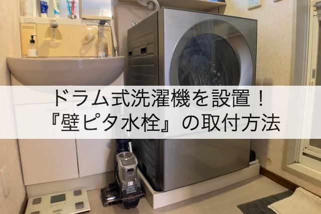 ドラム式洗濯機を設置できない理由と解決策